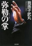 book-AbikoTakemaru-01.jpg