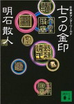 book-AkashiSanjin-01.jpg