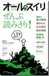 book-AllSuiri-01.jpg