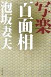 book-Awasaka-01.jpg
