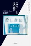 book-BioyCasares-01.jpg