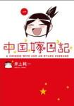 book-Chugokuyomenikki.jpg