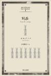 book-Donoso-01.jpg