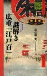 book-Edo100.jpg