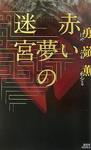 book-HayamineKaoru-01.jpg