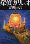 book-HigashinoKeigo-05.jpg