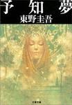 book-HigashinoKeigo-06.jpg