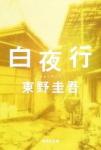 book-HigashinoKeigo-07.jpg