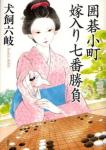 book-IgoKomachi.jpg