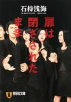 book-IshimochiAsami-01.jpg
