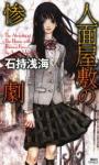 book-IshimochiAsami-02.jpg
