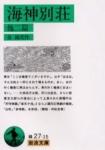 book-IzumiKyouka-02.jpg