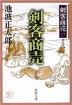 book-KenkyakuShoubai-01.jpg