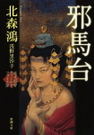 book-KitamoriKou-01.jpg