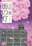 book-KitamuraKaoru-01.jpg