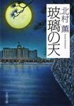 book-KitamuraKaoru-02.jpg