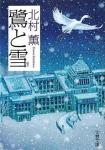 book-KitamuraKaoru-03.jpg