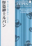 book-Lupin-01.jpg