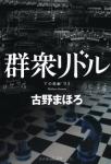 book-Mahoro-10.jpg