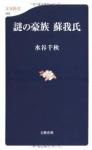 book-Mizutani-01.jpg