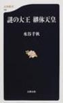 book-Mizutani-02.jpg