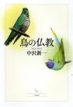 book-NakazawaShinichi-01.jpg