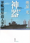 book-Okuizumi-05.jpg