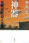 book-Okuizumi-06.jpg