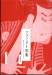 book-ProjectSharaku.jpg