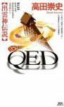 book-QED-10.jpg