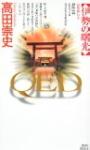 book-QED-11.jpg
