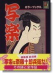 book-Sharaku-03.jpg