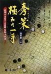 book-Shusaku-01.jpg