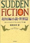 book-SuddenFiction2.jpg