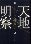 book-Tenchimeisatsu.jpg