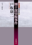 book-Toita-01.jpg