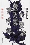 book-Tsuhara-01.jpg