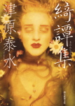 book-Tsuhara-02.jpg