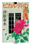 book-Tsuhara-03.jpg