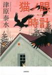 book-Tsuhara-04.jpg