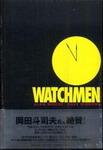 book-Watchmen.jpg