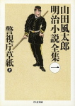 book-YamadaFutaro-keishicho-01.jpg