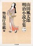 book-YamadaFutaro-keishicho-02.jpg