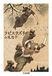 book-Yamaoyuko-01.jpg