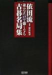 book-Yoda-01.jpg