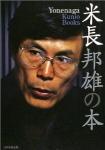 book-Yonenaga-01.jpg