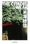 book-Yonezawa-10.jpg