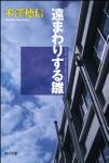 book-Yonezawa-11.jpg