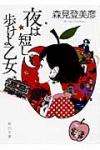 book-Yoruhamijikashi.jpg