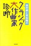 book-Yoshimatsu-01.jpg